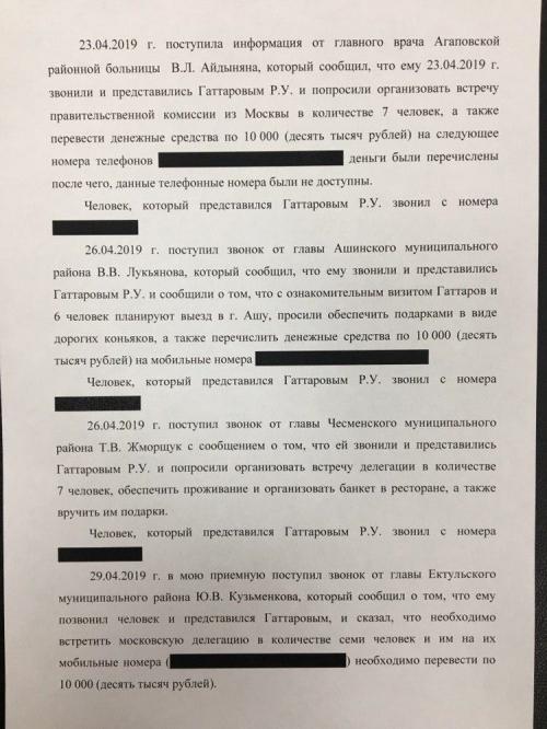 Весь апрель никому не верь? Мошенники пытались заставить главу Варненского района перевести на их мобильники по десять тысяч