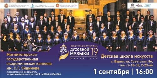 Сегодня в Кыштыме открывается международный фестиваль духовной музыки. В этом году в фестивальную афишу включена и Варна